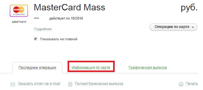 Вывод денег с paypal на карту сбербанка [PUNIQRANDLINE-(au-dating-names.txt) 37