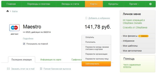 """Заблокировать по СМС через """"Мобильный банк"""""""
