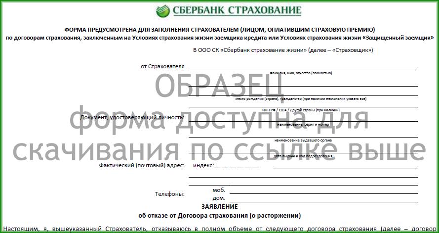 Взяла кредит можно ли вернуть страховку во что инвестировать в россии 2012