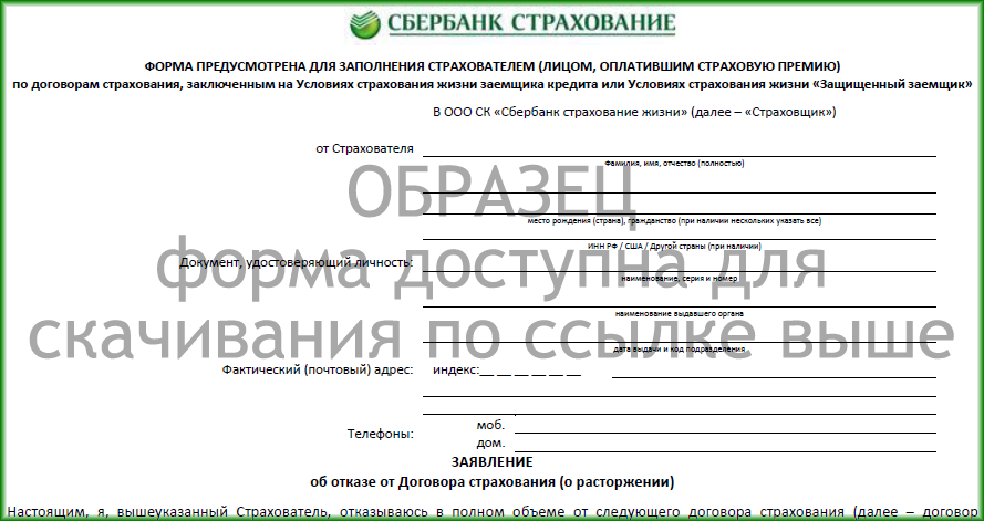 Вернуть страховку по кредиту онлайн заявка