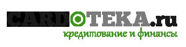 Кардотека.ру - финансы и кредитование