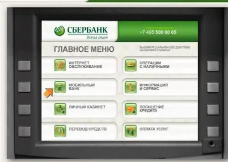 стоимость пакетов услуги мобильный банк