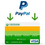 Узнайте как вывести деньги с PayPal на карту Сбербанка без комиссии: подробная инструкция