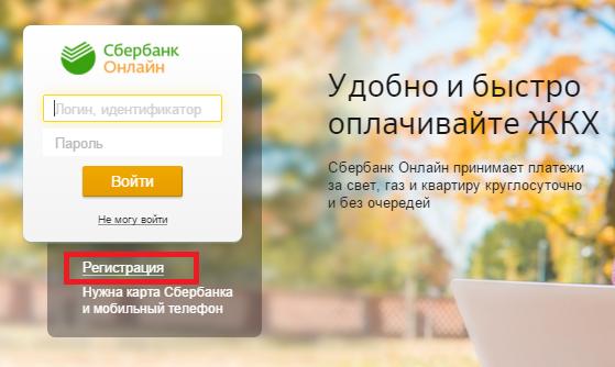 sberbank-online1