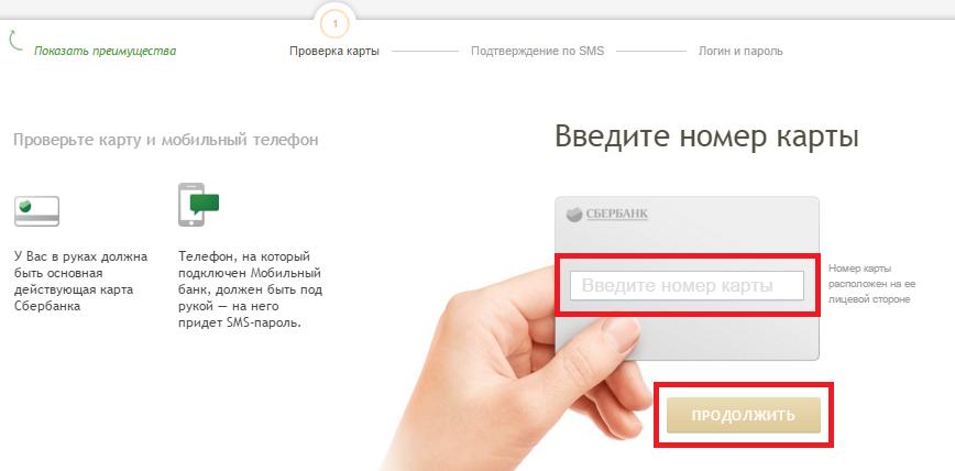 sberbank-online2