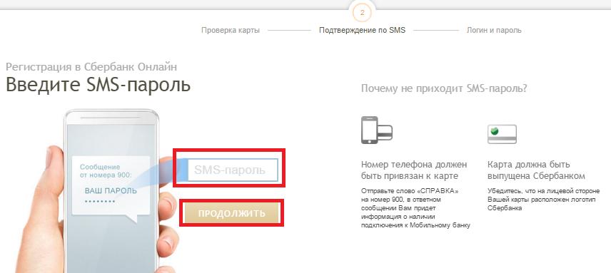 sberbank-online3
