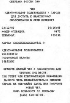 sberbank-online5