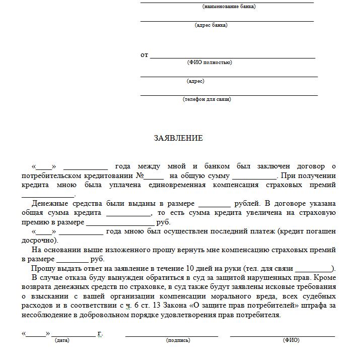 заявление о расторжении договора страхования по кредиту образец сбербанк - фото 3