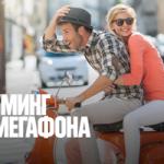 Полезные сервисы в роуминге от Мегафона: кредит доверия, перевод