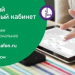 Личный кабинет от Мегафон: вход и регистрация по номеру телефона