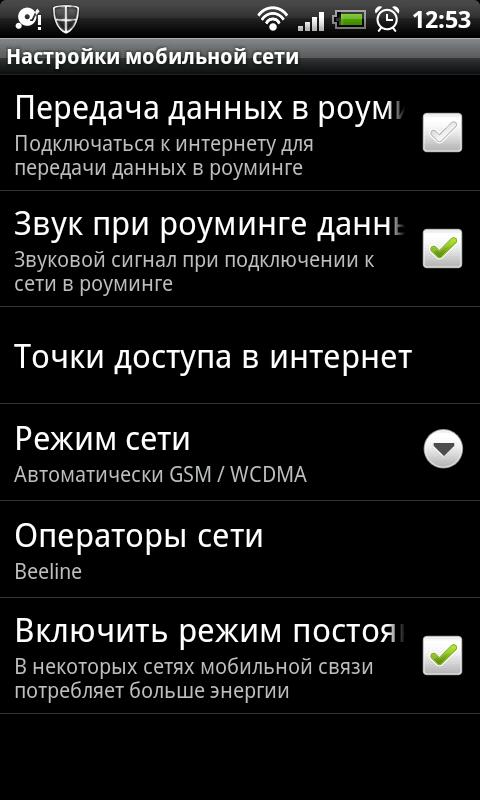 мегафон роуминг +по россии как подключить