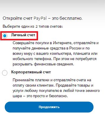 как завести paypal кошелек