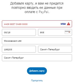 регистрация на paypal для россии