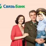 Военная ипотека от Связь-банка: условия и порядок получения