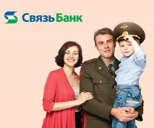 связь банк военная ипотека максимальная сумма