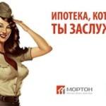 Военная ипотека от Банка Зенит: программы и условия