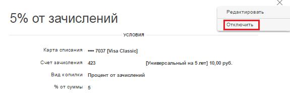 kopilka_otkl_5