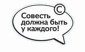 карта совесть официальный сайт