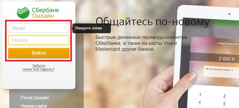 триколор тв оплата услуг через онлайн сбербанк