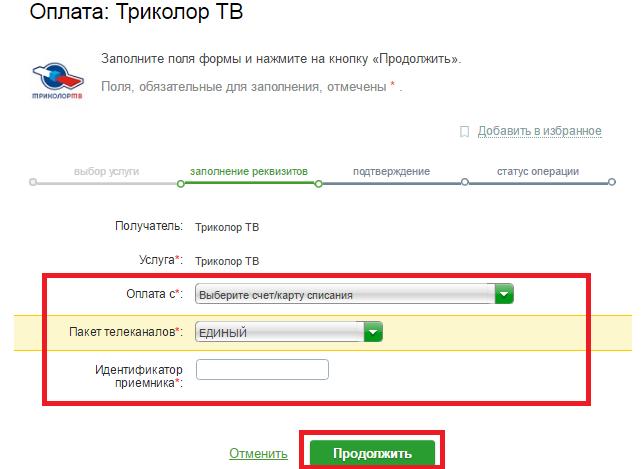 Как оплатить Триколор ТВ через Сбербанк Онлайн - пошаговая инструкция и альтернативы