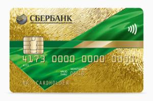 привилегии visa gold сбербанк
