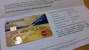 преимущества золотой карты сбербанка