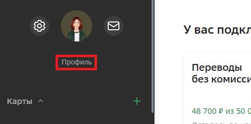 Как сменить номер телефона через сбербанк онлайн