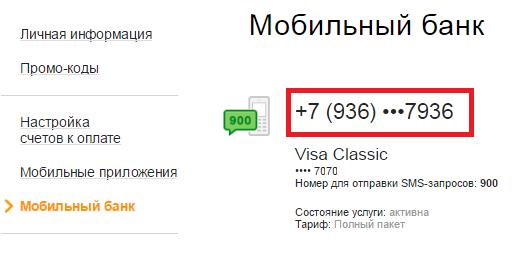 сменить номер телефона привязанный к карте сбербанка