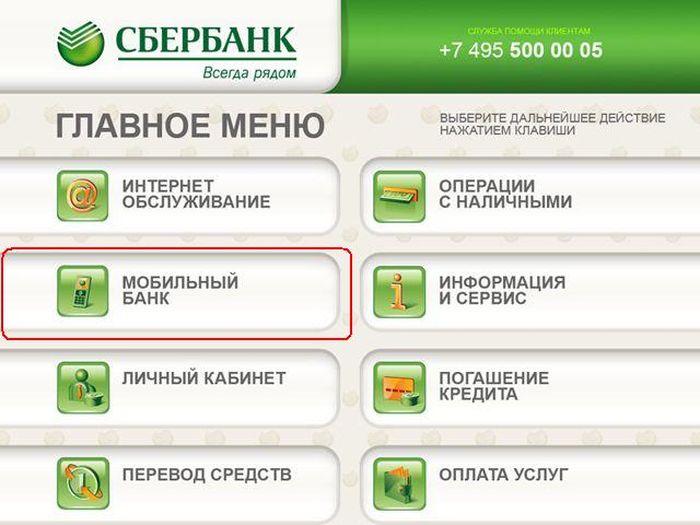 Изображение - Как поменять номер телефона на карте cбербанка smena-nomera-sb_5