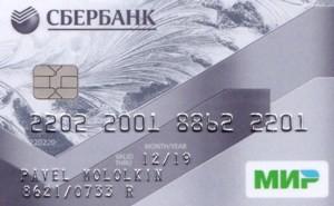зарплатная карта мир сбербанк