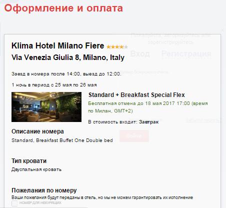 Карта мира ВТБ 24 - регистрация в личном кабинете, инструкция по обмену travel-миль на билеты и отели