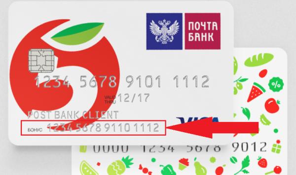 Номер бонусного счета карты указан на лицевой стороне внизу