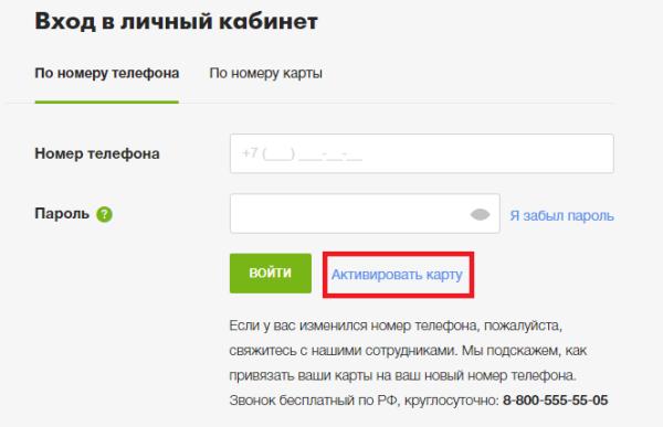 регистрация карты пятерочка через интернет