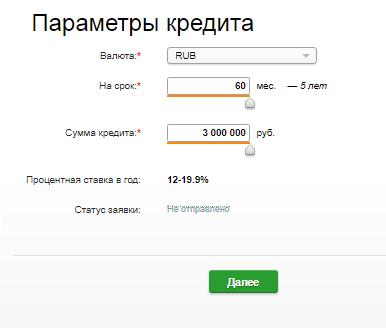 запрос на кредит в сбербанке онлайн