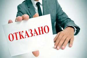 в сбербанк онлайн отказали в кредите