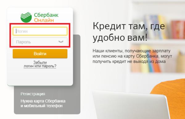 как оформить кредит в сбербанке онлайн
