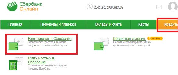 сбербанк онлайн оформить кредит онлайн заявка онлайн займы без процентов алматы