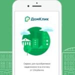 Дом Клик от Сбербанка: как оформить ипотеку на вторичное жилье