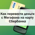 4 лучших способа перевода денег с Мегафона на карту Сбербанка