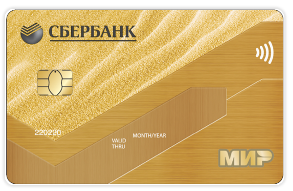 Лицевая сторона карты МИР Золотая Сбербанка