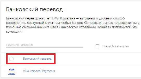 Как узнать реквизиты QIWI кошелька, номер карты или своего счета
