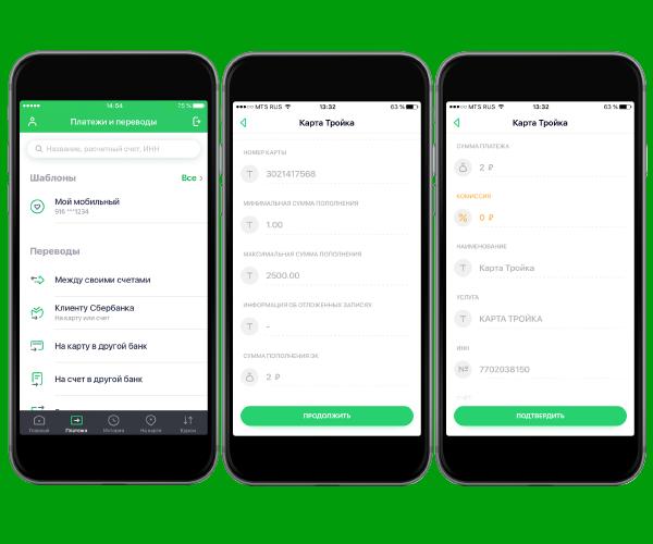 как оплатить тройку через мобильное приложение сбербанка