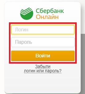 как оплатить карту тройка через сбербанк онлайн