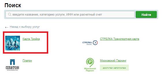 тройка карта пополнение онлайн сбербанк