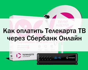 Как оплатить телекарту через Сбербанк онлайн