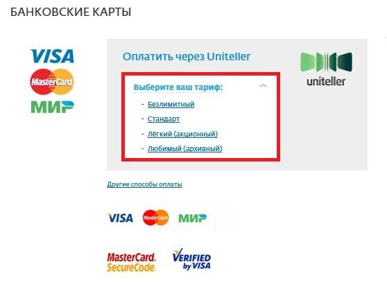 Как оплатить Телекарта ТВ через Сбербанк онлайн или банкомат
