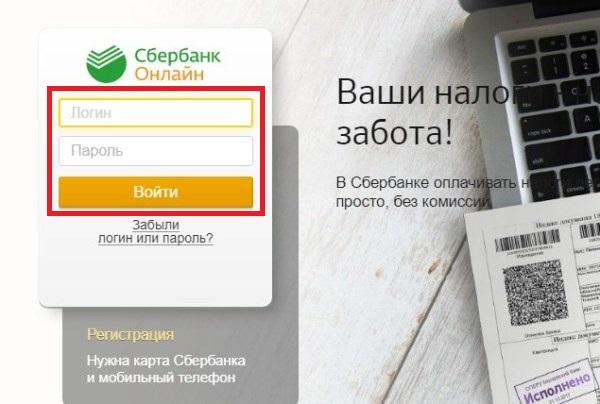 как заплатить за телекарту через сбербанк онлайн