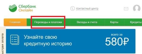 телекарта оплатить через интернет банковской картой сбербанка