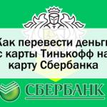 Все способы перевода денег с карты Тинькофф на Сбербанк