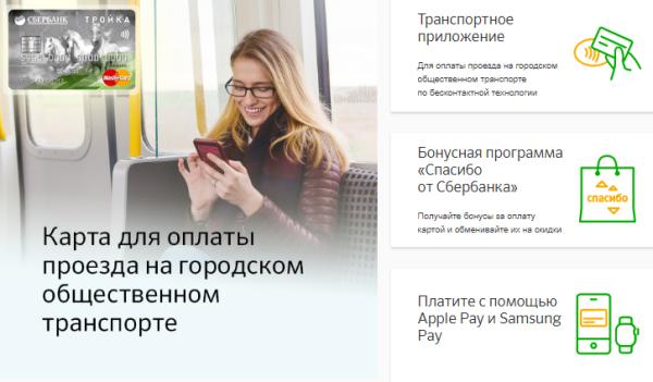 банковская транспортная карта сбербанка